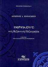 Περίπλους στη βυζαντινή πεζογραφία