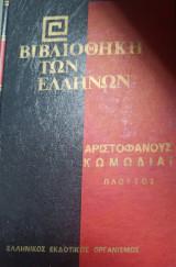 Βιβλιοθήκη των Ελλήνων Αριστοφάνους Κωμωδιαι Πλούτος