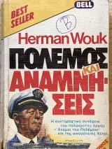 Πόλεμος και αναμνήσεις Μπελ τόμος Β
