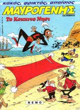 Μαυρογένης Τεύχος 3 Το Κόκκινο Νησί