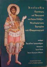 Ακολουθία Εορτάσιμος και Πανηγυρική του Αγίου Ένδοξου Μεγαλομάρτυρος Αρτεμίου του Θαυματουργού