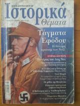 Ιστορικά Θέματα - Τεύχος 74