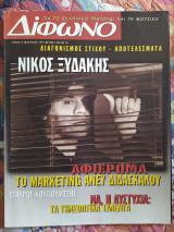 Δίφωνο τεύχος 19 - Απρίλιος 1997