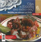 Όλη η Ελλάδα στο πιάτο σας! (τόμος 6) Μεζέδες και κάλεσμα για ούζο