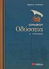 Ομήρου Οδύσσεια Α΄ γυμνασίου