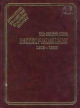 Το έπος της Μικρασίας, 1919 - 1922