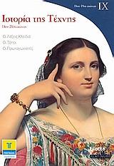 Ιστορία της τέχνης ΙΧ: 18ος - 19ος αιώνας