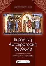 Βυζαντινή αυτοκρατορική ιδεολογία
