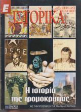 Ιστορικά, τεύχος 155, Η ιστορία της τρομοκρατίας