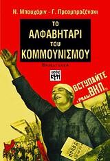 Το αλφαβητάρι του κομμουνισμού