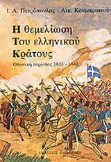 Η θεμελίωση του ελληνικού κράτους