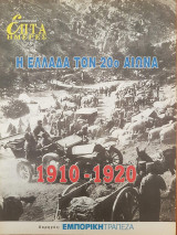 Η Ελλάδα τον 20ο αιώνα (1910-1920) - Επτά Ημέρες