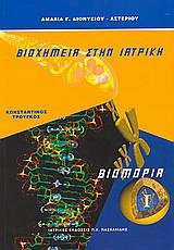 Βιοχημεία στην ιατρική