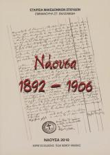 Νάουσα 1892-1906