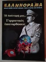 Ελληνόραμα / Μάρτιος 2010 / Τεύχος 69ο