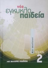 Νέα εγκυκλοπαιδεία τόμος 2 Αίγιο-Ανακλαστική