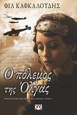 Ο πόλεμος της Όλγας