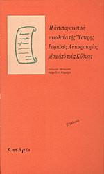 Η αντιπαγανιστική νομοθεσία της ύστερης ρωμαϊκής αυτοκρατορίας μέσα από τους κώδικες