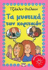 Τα μυστικά των κοριτσιών