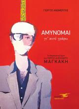 Αμύνομαι γι' αυτό γράφω: Το λογοτεχνικό έργο του Γιώργου - Αλέξανδρου Μαγκάκη