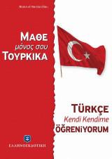 Μάθε μόνος σου τουρκικά