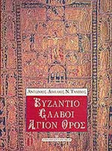 ΒΥΖΑΝΤΙΟ - ΣΛΑΒΟΙ - ΑΓΙΟΝ ΟΡΟΣ