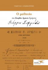 Ο μαθητής της Σχολής Αρώνη Γεώργιος Σεφεριάδης