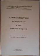 Μαθήματα Γεωργικής Εντομολογίας (α' τόμος) Μορφολογία - Συστηματική