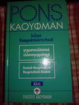 Pons Κάουφμαν γερμανοελληνικό ελληνογερμανικό λεξικό