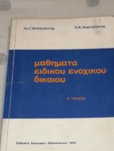 Μαθήματα ειδικού ενοχικού δικαίου (α' τεύχος)