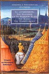 """Το """"Συμπόσιον"""" του Πλάτωνος και το θλιβερόν τέλος του Κοσμά του Τραπεζούντιου"""