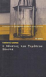 Ο θάνατος του Τιμόθεου Κώνστα