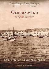 Θεσσαλονίκη σε πρώτο πρόσωπο