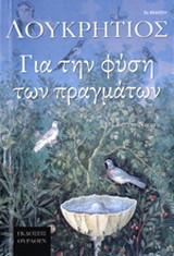 Λουκρήτιος - Για την φύση των πραγμάτων (De rerum natura)