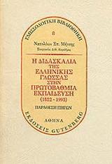 Η διδασκαλία της ελληνικής γλώσσας στην πρωτοβάθμια εκπαίδευση