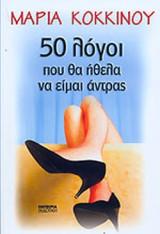 50 ΛΟΓΟΙ ΠΟΥ ΘΑ ΗΘΕΛΑ ΝΑ ΕΙΜΑΙ ΑΝΤΡΑΣ