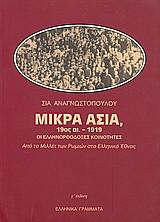 Μικρά Ασία 19ος αι.-1919 οι ελληνορθόδοξες κοινότητες