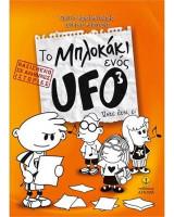 Το μπλοκάκι ενός UFO: Ώστε έτσι, ε;