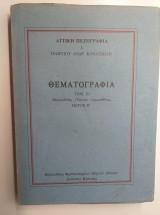 Θεματογραφια τομος 2.θουκιδιδης-πλατων-δημοσθενης