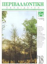 Περιβαλλοντική Εκπαίδευση τομος 1 Νο 18
