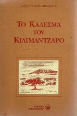 Το κάλεσμα του Κιλιμάντζαρο