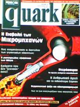 Quark τεύχος 12