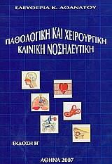 Παθολογική και χειρουργική κλινική νοσηλευτική