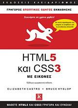 HTML 5 και CSS 3
