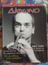 Δίφωνο τεύχος 43 - Απρίλιος 1999