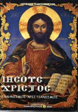 ΙΗΣΟΥΣ ΧΡΙΣΤΟΣ : ΕΛΛΗΝΙΣΜΟΣ ΧΡΙΣΤΙΑΝΙΣΜΟΣ
