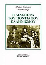 Η διασπορά του ποντιακού ελληνισμού