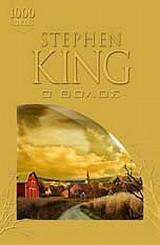 Ο βασιλιάς του Λούξορ