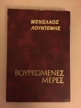 ΒΟΥΡΚΩΜΕΝΕΣ ΜΕΡΕΣ