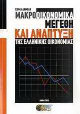 Μακροοικονομικά μεγέθη και ανάπτυξη της ελληνικής οικονομίας